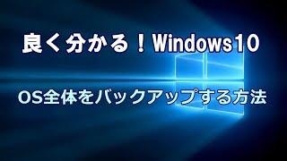 getlinkyoutube.com-Windws10 OS全体をバックアップする方法