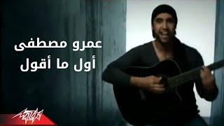 getlinkyoutube.com-Awel Maaoul - Amr Mostafa أول ما أقول - عمرو مصطفى