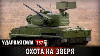 getlinkyoutube.com-Ударная сила - Охота на зверя. Пушки Шипунова / The hunt for the beast. Cannons Shipunova