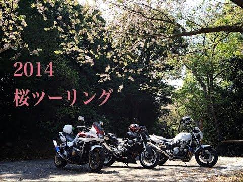 【10】 CB1300SB 2014桜ツーリング GoPro HERO3