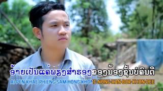 getlinkyoutube.com-ເພງ: ຂໍເວລາທຳໃຈ ຮ້ອງ ເຄນ ວົງທອງຈິດ khor ve la tham chai Ken vongthongchit