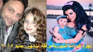 getlinkyoutube.com-نجوم الدراما السورية برفقة أبنائهم تعرفوا عليهم...جديد ٢٠١٥