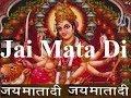 Jai Mata Di - Maa Tu Mujhe Darshan De