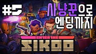 getlinkyoutube.com-[식빵의 엔터 더 건전] 사냥꾼으로 (진)엔딩까지! #5