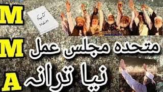 Har vote hay kitab ka razzaq abbasi   MMA New Tarana   election song 2018 width=