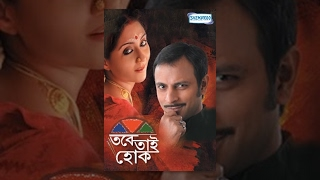 Tabe Tai Hok   Superhit Bengali Movie   Swastika Mukherjee | Joy Sengupta | Samadarshi Dutta