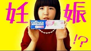 getlinkyoutube.com-妊娠検査薬やってみました♪