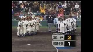getlinkyoutube.com-2007年 選抜高校野球大会 室戸(高知)-報徳学園・宇部商・熊本工