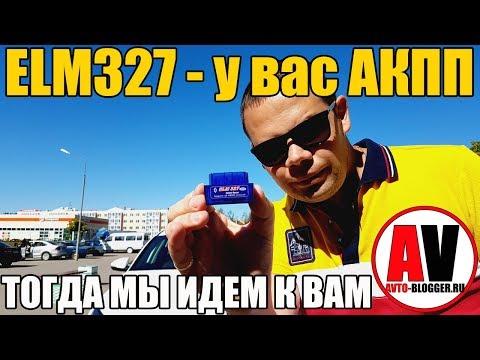 ELM327. Сбрасываем CHECK, контролируем АКПП! Диагностика авто за 300 рублей