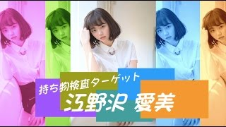 getlinkyoutube.com-セブンティーン専属モデル 江野沢愛美を徹底分析!! 素顔を暴く!? 『アーティスト持ち物検査 #4』