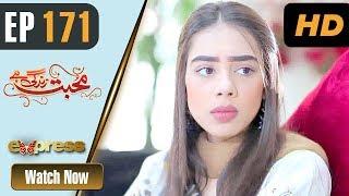 Pakistani Drama   Mohabbat Zindagi Hai - Episode 171   Express Entertainment Dramas   Madiha