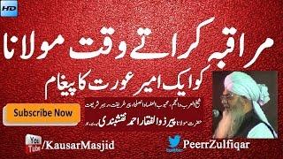 Aik Ameer Aurat ka  Doran-e-Muraqba  Maulana Ko Pegham | ایک امیر عورت کا پیغام