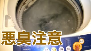 getlinkyoutube.com-10年前の洗濯槽を掃除した結果。。。 washing machine tub【織姫】