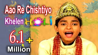 Aao Re Chishtiyo Khelen Holi | Rais Anis Sabri Video Song | Best Qawwali | Sonic Islamic