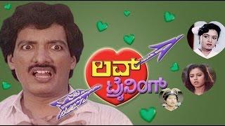 Full Kannada Movie 1993   Love Training   Kashinath, Taara, Abhinaya