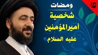 getlinkyoutube.com-شخصية أمير المؤمنين عليه السلام - اية الله الفقيه السيد محمد رضا الشيرازي