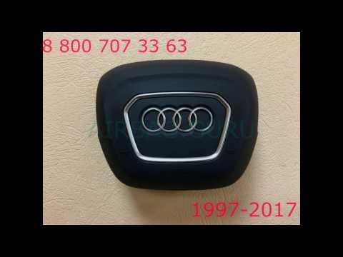 Подушки безопасности (Airbag SRS) Audi A1 A3 A4 A5 A6 A7 Q3 Q5 Q7 TT
