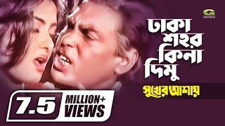 Dhaka Shohor Kina Dimu | Ft Humayun Faridi & Mousumi | By Runa Laila & Syed Abdul Hadi