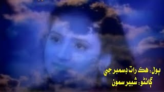 getlinkyoutube.com-Hik raat december ji by sindh tv