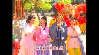 getlinkyoutube.com-[八大巨星] 大地回春 + 除夕合家欢 + 恭喜恭喜 + 恭喜发财 -- 气势如虹 (Official MV)