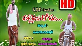 getlinkyoutube.com-Palleturodu || Telugu  short  film