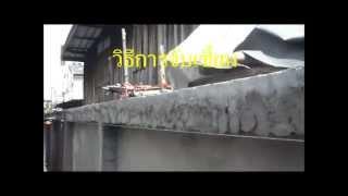 getlinkyoutube.com-วิธีการจับเซี้ยมปูน ขั้นตอนงานก่อฉาบ งานก่อสร้างบ้าน