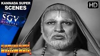 Mantralaya Mahathme Movie | Last Climax Scenes | Kannada Scenes | Dr.Rajkumar, Jayanthi