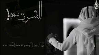 getlinkyoutube.com-شيلة:ذابحني الشوق [آداء:يوسف و وفهد ماتعان]#طرررررب #2017