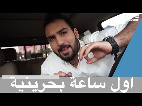SevenFriday Vlog | اول ساعة بحرينية و بس ٤٥ قطعة بالعالم