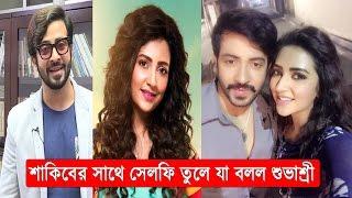 getlinkyoutube.com-শাকিবকে কাছে পেয়ে সেলফি তুলে যা বললেন শুভশ্রী    Shakib Khan   Subhasree Ganguly   Bangla News Today