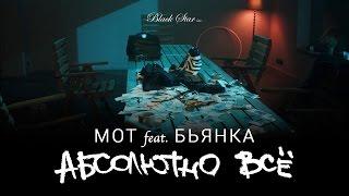 getlinkyoutube.com-Мот feat. Бьянка - Абсолютно Всё (Премьера клипа, 2015)