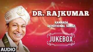 Dr Rajkumar Kannada Devotional Songs | Kannada Bhakti Geethegalu | Kannada Devotional Songs