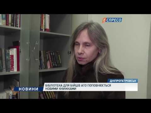 Жители Днепропетровска активно пополняют библиотеку для бойцов АТО.