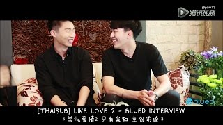 getlinkyoutube.com-[THAISUB] LIKE LOVE 2 - BLUED INTERVIEW EP1《类似爱情2 只有我知 主创访谈》