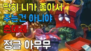 getlinkyoutube.com-【2016.6.10】소통의 달인 정글 아무무(Amumu) -해물파전 LOL 게임영상