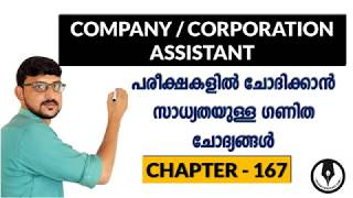 Kerala PSC Company Board & Corporation Assistant   PSC Degree Level Exam Maths Repeated Questions