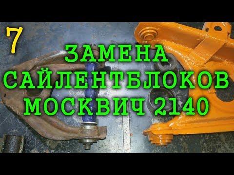МОСКВИЧ 2140 - Замена сайлентблоков!