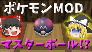 【MineCraftゆっくり実況】ポケモンやろーぜ♂「マスターボール!?」第2話【ポケモンMOD】
