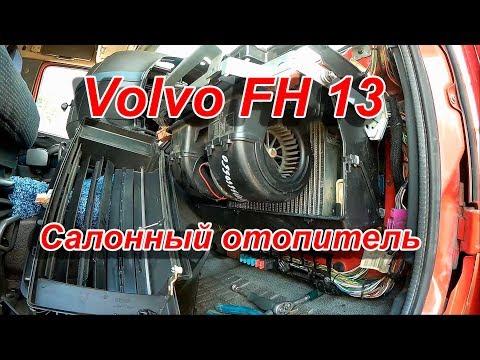 Салонный радиатор печки Вольво ФШ замена уплотнительных колец,вентилятор.Cab in heater radiator Volvo