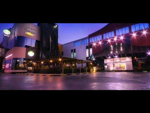 Saar Mall | فره في مجمع سار