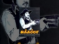 Jakkamma Tamil Full Movie : Jaishankar, Savithri