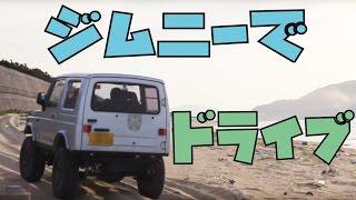 getlinkyoutube.com-ジムニーでドライブ