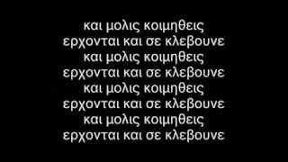 getlinkyoutube.com-Κακο - Ε.Π. - Κοιτα Εσενα(Lyrics)