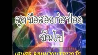 getlinkyoutube.com-เสบสด จดหมายบรรยายรัก ເສບສດ ຈົດຫມາຍບັນລະຍາຍຮັກ