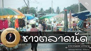 getlinkyoutube.com-อาจารย์ยอด : ชาวตลาดนัด [ฮา]