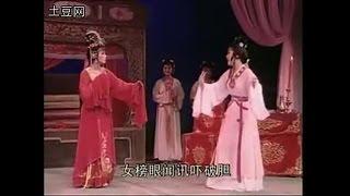 闽剧《三美图》福建省实验闽剧院 周虹 陈琼 肖琴云 HD1080P