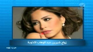 getlinkyoutube.com-عرب وود : زواج شرين عبد الوهاب اكذوبة