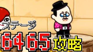 【LINEレンジャー】 ステージ64、65を攻略!!! 【アプリ実況】
