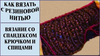 getlinkyoutube.com-Как вязать с резиновой нитью-спандексом (how to knit with rubber nityu-spandex)