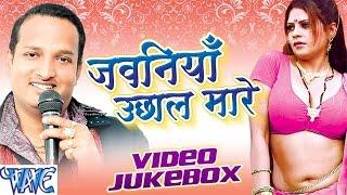 Jawaniya Uchhal Mare - Diwakar Diwedi - Video Jukebox - Bhojpuri Songs 2016 width=